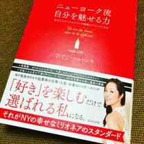 【今イチオシの本♡】ニューヨークで活躍する日本人女性♫の記事に添付されている画像