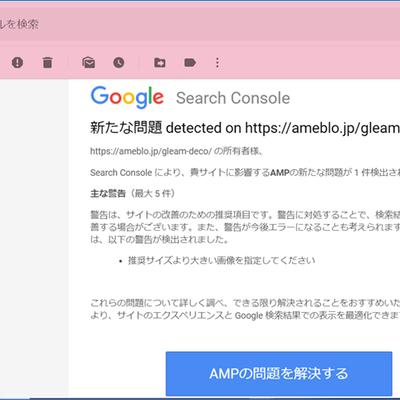 GoogleからAMP・推奨サイズより大きい画像を指定してくださいとメールが来たの記事に添付されている画像