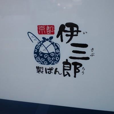 今年も早速行ってきた伊三郎製パンのお話の記事に添付されている画像
