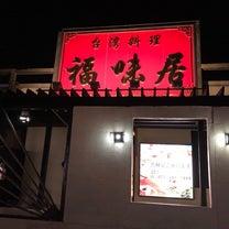 台湾料理  福味居の記事に添付されている画像