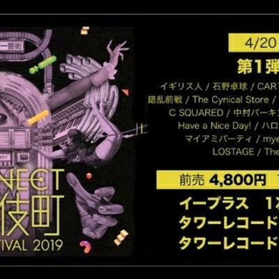 コネクト歌舞伎町HOMEPAGE OPEN!!の記事に添付されている画像