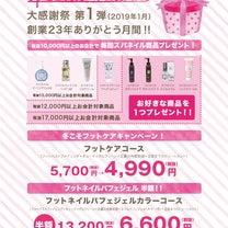 1月キャンペーン☆の記事に添付されている画像