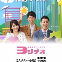 テレビ朝日系列 KFB福島放送 ヨジデス エンディングタイアップ決定です(ˊo̶の記事に添付されている画像