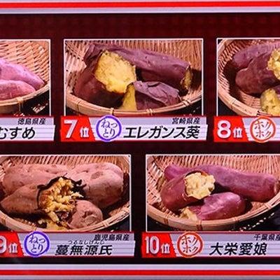 焼き芋ランキング@WBSの記事に添付されている画像