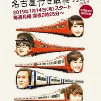 名古屋行き最終列車2019~毎週月曜日放送スタート~の記事に添付されている画像