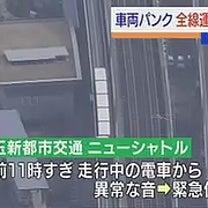 埼玉新都市交通ニューシャトルの車両がパンク?再開の目処たたず2019/01/16の記事に添付されている画像