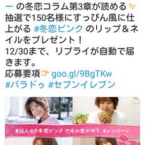 ☆パラドゥ『ほんのり冬恋ピンクで冬の恋が叶う キャンペーン』当選♪☆の記事に添付されている画像
