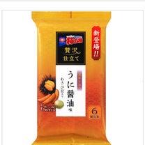 寒い職場のユニクロの必需品とやっぱりおいしすぎるお菓子❤︎の記事に添付されている画像