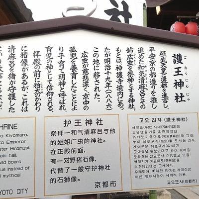 護王神社にお参りしてきました。の記事に添付されている画像