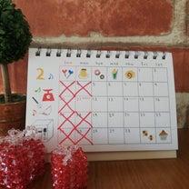 2月のカレンダーの記事に添付されている画像