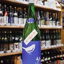 庭のうぐいす 純米吟醸あらばしり生酒 (新酒)の記事に添付されている画像