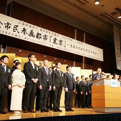 【東京青年会議所】2019年1月例会の記事に添付されている画像