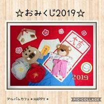 2019年最初はおみくじフォト撮影会!の記事に添付されている画像
