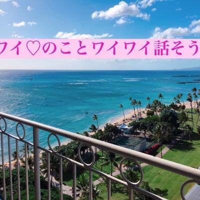 2月のコミュニティサロンはハワイの記事に添付されている画像