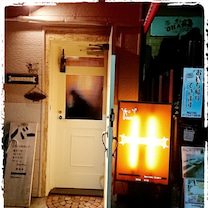 総持寺にある人気のバーを紹介!!の記事に添付されている画像