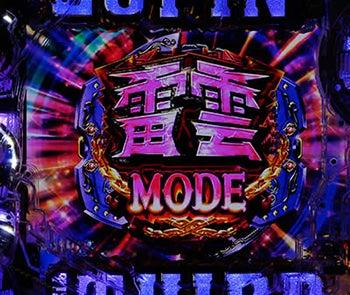ルパン ラスト ゴールド 極 雷雲 モード ラスト ゴールド 雷雲 モード CRルパン三世