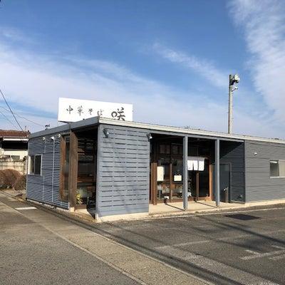 中華そば 咲(栃木県大田原市) チャーシューワンタン麺の記事に添付されている画像