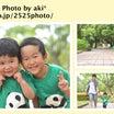【宮崎遠征】1/27(日) 宮崎市で子どもと家族の笑顔撮影開催のお知らせ♪