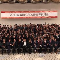 AIRGROUP新年会の記事に添付されている画像