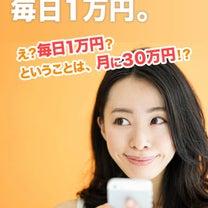明日からあなたの日給を1万円にしますの記事に添付されている画像