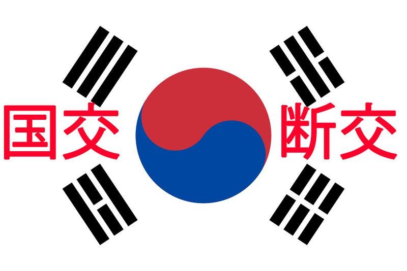 バ韓国が北朝鮮と共闘 | 北面武...