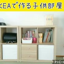 2人分で2万円以下♡IKEAで作る子供部屋の記事に添付されている画像