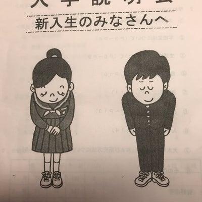 中学校入学説明会の記事に添付されている画像