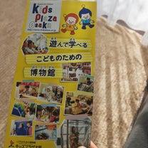 初体験。キッズプラザ大阪の記事に添付されている画像
