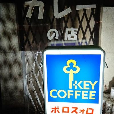 カレーのお店 『ポロスォロ』の記事に添付されている画像