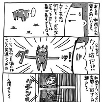 猪突猛進、イノシシとの戦い。加能人1月号に掲載されました。の記事に添付されている画像