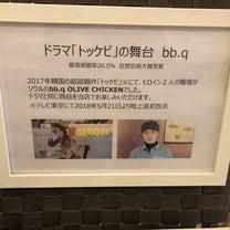 福岡 ニュースレター 作成 オリーブチキンカフェの記事に添付されている画像
