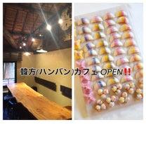 【満席御礼 増席2→残席1名様】韓方カフェ 「健康美について語り合うお茶会」の記事に添付されている画像