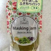 リラベル マスキングジャム 美容マスク♡の記事に添付されている画像