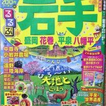3月に家族で岩手に行けるのか(^_^;)。の記事に添付されている画像