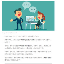 相手が気持ちよく動いてくれる、共感を得やすい話し方→ライフハッカー[日本版]に寄の記事に添付されている画像