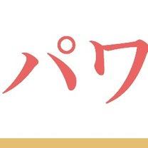 銀座ママの山口県パワースポット巡り2 山口県グルメ 生うに卵丼 仙崎活イカ ふぐの記事に添付されている画像