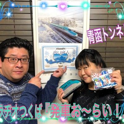 新年初収録☆ラヂオつくば『発車お〜らい!』明日も定刻通りです!の記事に添付されている画像