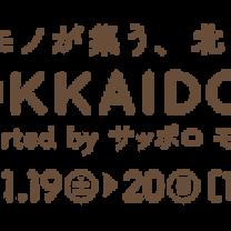 2019/1/19.20 『HOKKAIDO MARKER'S』in 札幌ドームの記事に添付されている画像