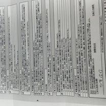 ゼクシス広島 手続き完了(o≧▽゜)o✨の記事に添付されている画像