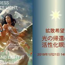 【拡散】月食世界同時瞑想の記事に添付されている画像