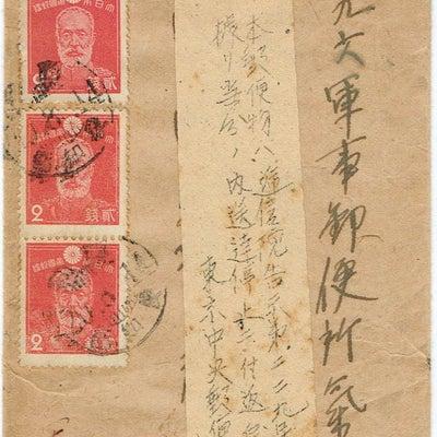 終戦前日の満州あて書状 返戻便の記事に添付されている画像