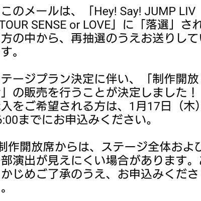 久しぶりのキターー? Hey!Say!JUMPの記事に添付されている画像