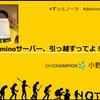Dominoサーバー、引っ越すってよ!!の画像