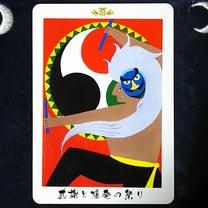 今日の1枚(日本の神託カード)の記事に添付されている画像