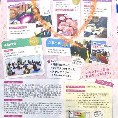 【明日19日・京都キレイフェスタ】スタッフ参加します!の記事に添付されている画像