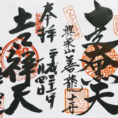 開運!七福人巡り-四 善龍寺&吉祥院/新春八王子巡り⑦  [御朱印探訪#227]の記事に添付されている画像