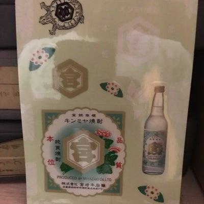 新春お酒好きアイドル大集合新年会の記事に添付されている画像