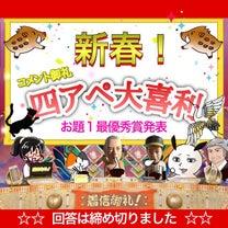 新春!コメント御礼 四アペ大喜利 お題1最優秀賞発表の記事に添付されている画像
