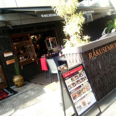 【烏丸】☆街中にある人気の中華料理はボリュームあるランチも魅力☆楽仙樓☆の記事に添付されている画像