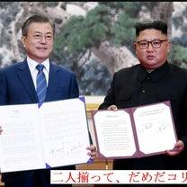 【2019.01.17】#今日のだめだコリア。w  #韓国 は、しばらく静観するの記事に添付されている画像